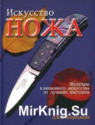 Искусство ножа: Шедевры клинкового искусства от лучших мастеров