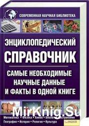 Энциклопедический справочник. Самые необходимые научные данные и факты