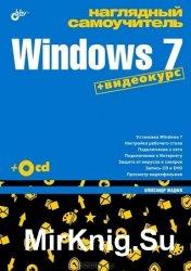 Наглядный самоучитель Windows 7 (+CD)