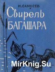 Свирель Багашара. Записки наутралиста