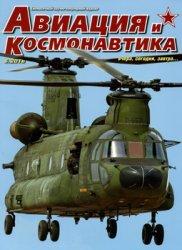 Авиация и Космонавтика 2016-06