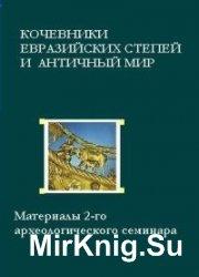 Кочевники евразийских степей и античный мир (проблемы контактов)
