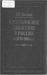 Крестьянское движение в России в 1775-1904 гг.