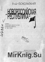 """""""Новороссийская республика"""". Совет рабочих депутатов Новороссийска в 1905 ..."""