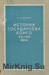 История государства Конго (XVI-XVII вв.)