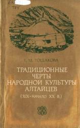 Традиционные черты народной культуры алтайцев (XIX - начало XX в.)