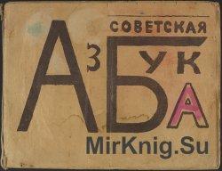 Советская азбука