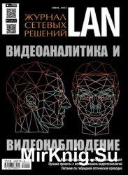 Журнал сетевых решений LAN №6 2016