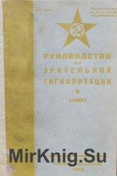 Руководство по зрительной сигнализации (1930)