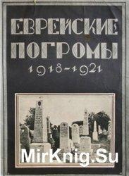 Еврейские погромы 1918-1921