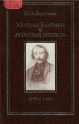 """Михаил Бакунин и """"польская интрига"""": 1840-е годы"""