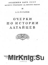 Очерки по истории алтайцев