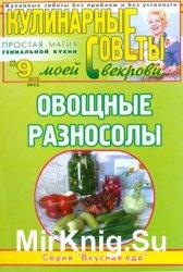 Кулинарные советы моей свекрови №9, 2013. Овощные разносолы