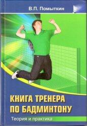 Книга тренера по бадминтону. Теория и практика