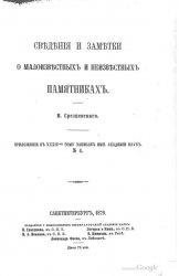 Сведения и заметки о малоизвестных и неизвестных памятниках. Ч.55-91