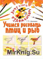 Учимся рисовать птиц и рыб