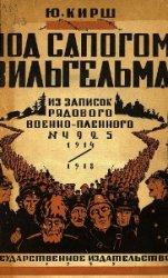 Под сапогом Вильгельма. Из записок рядового военнопленного № 4925. 1914–191 ...