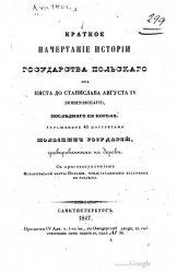 Краткое начертание истории Государства Польского от Пяста до Станислава Августа IV (Понятовского), последнего ее короля