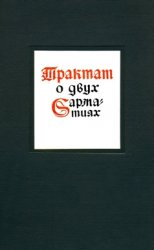 Трактат о двух Сарматиях
