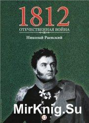 1812. Отечественная война. № 12. Николай Раевский