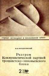 Разгром Коммунистической партией троцкистско-зиновьевского блока