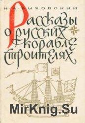 Рассказы о русских кораблестроителях