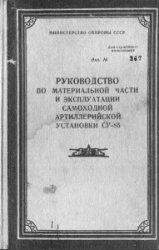 Руководство по материальной части и эксплуатации самоходной артиллерийской  ...