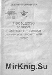 Руководство по работе с медицинской полевой химической лабораторией (МПХЛ)