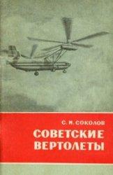 Советские вертолеты