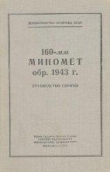 160-мм миномет обр. 1943 г. Руководство службы