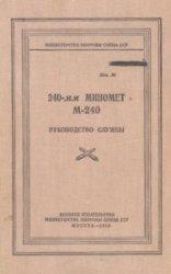 240-мм миномет М-240. Руководство службы