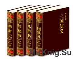 Классические китайские романы