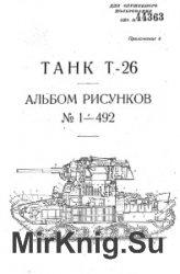 Танк Т-26. Альбом рисунков №1-492
