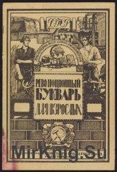 Революционный рабоче-крестьянский букварь для взрослых. С приложением указа ...