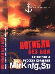Погибли без боя. Катастрофы русских кораблей XVIII-XX вв