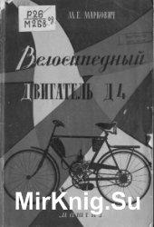 Велосипедный двигатель Д-4