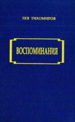 Тихомиров Л. Воспоминания
