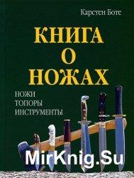 Книга о ножах. Ножи. Топоры. Инструменты