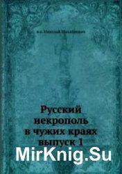 Русский некрополь в чужих краях (Выпуск 1)