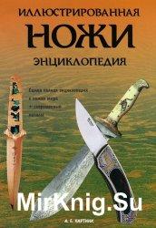 Ножи: Иллюстрированная энциклопедия