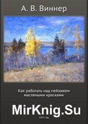 Как работать над пейзажем масляными красками