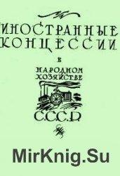 Иностранные концессии в народном хозяйстве СССР