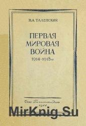 Первая мировая война. (1914-1918 гг.)