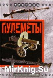 Пулеметы (2006)