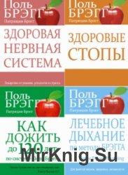 Поль Брэгг. Сборник (13 книг)