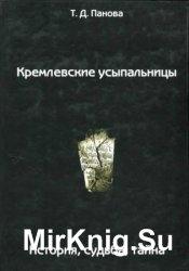 Кремлевские усыпальницы. История, судьба, тайна
