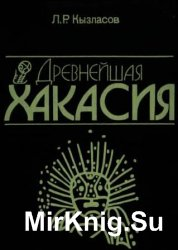 Древнейшая Хакасия