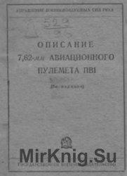 Описание 7,62-мм авиационного пулемета ПВ-1
