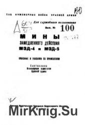 Мины замедленного действия МЗД-4 и МЗД-5. Описание и указания по применению