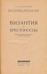 Византия и крестоносцы. Эпоха Комнинов (1081-1185) и Ангелов (1185-1204)